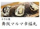 舞阪マルマ幸福丸