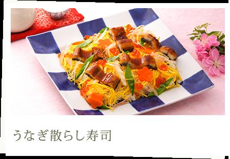 うなぎ散らし寿司