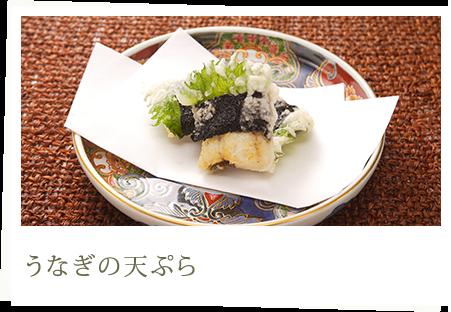 うなぎの天ぷら